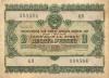 10 рублей (облигация) 1955 года (СССР)