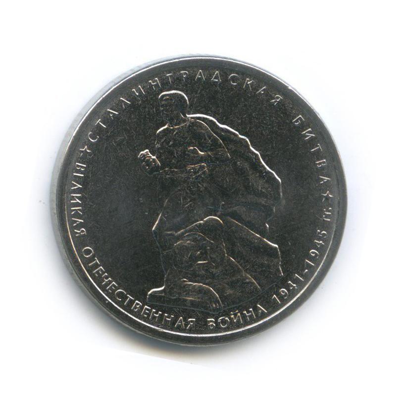 5 рублей - 70 лет победы вВеликой Отечественной войне 1941-1945 гг. - Сталинградская битва 2014 года (Россия)