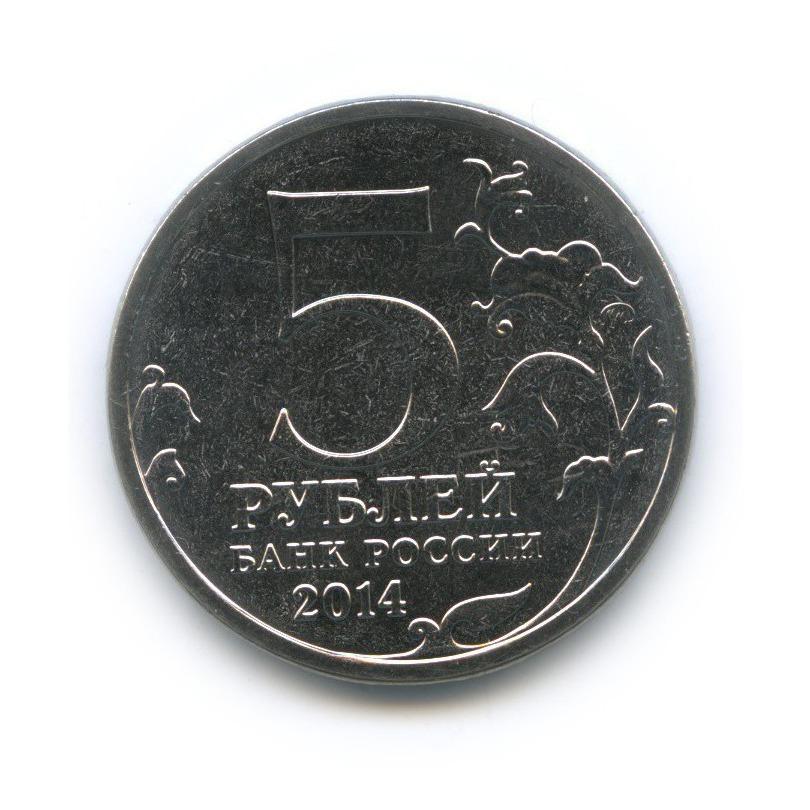 5 рублей - 70 лет победы вВеликой Отечественной войне 1941-1945 гг. - Битва заКавказ 2014 года (Россия)