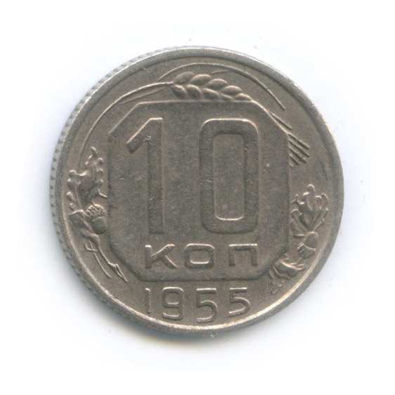 10 копеек 1955 года (СССР)