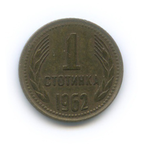 1 стотинка 1962 года (Болгария)