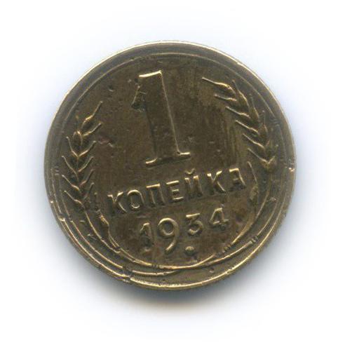 1 копейка (брак - разворот аверс/реверс) 1934 года (СССР)