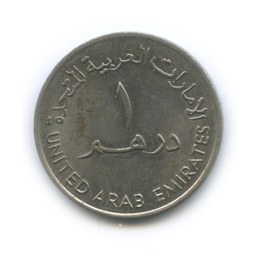 1 дирхам 1986 года (ОАЭ)