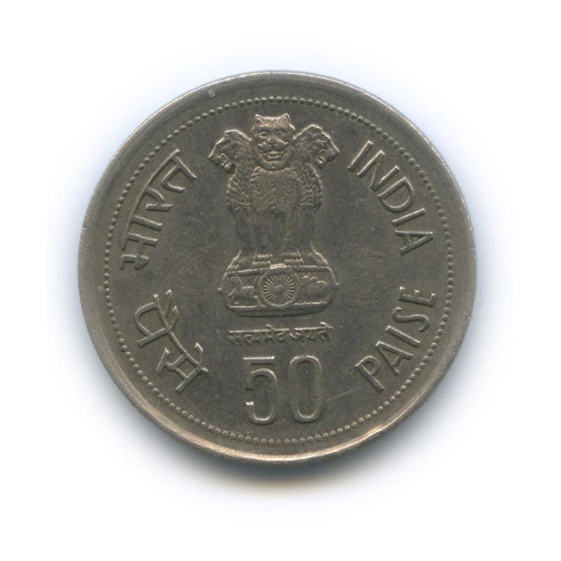 50 пайс — Смерть Индиры Ганди 1985 года ♦ (Индия)