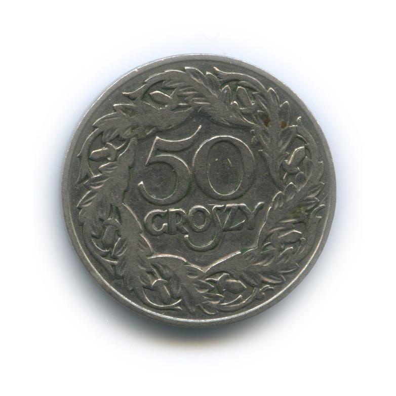 50 грошей 1923 года (Польша)