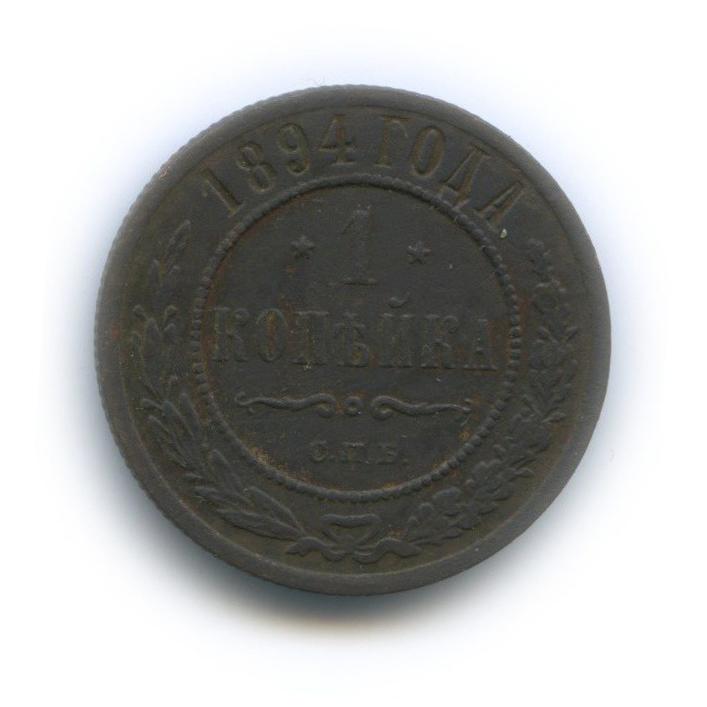 1 копейка 1894 года СПБ (Российская Империя)