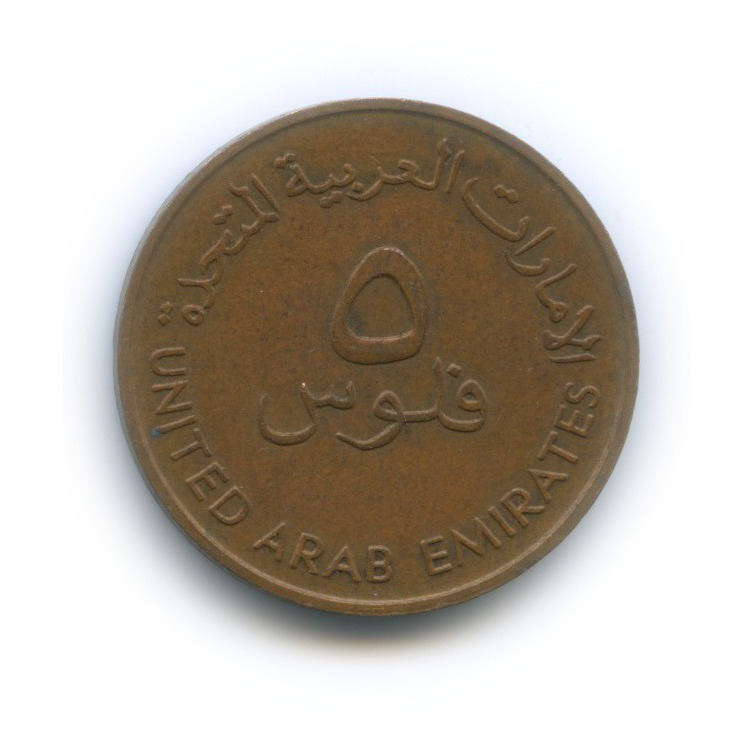 5 филсов 1986 года (ОАЭ)