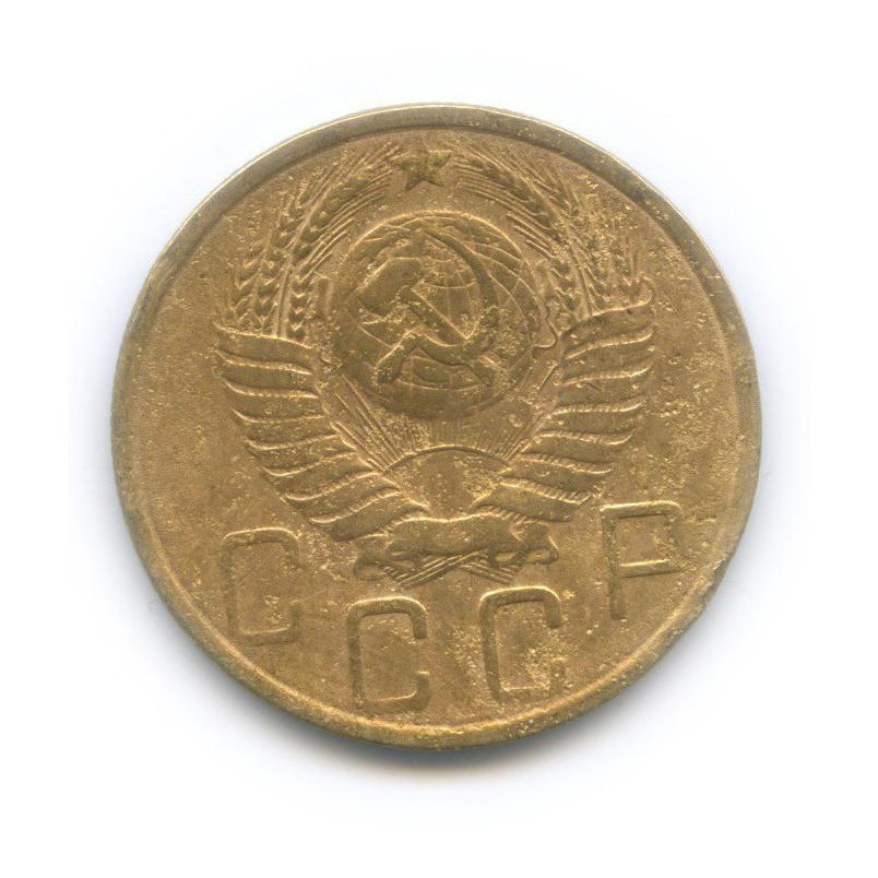 5 копеек 1951 года (СССР)