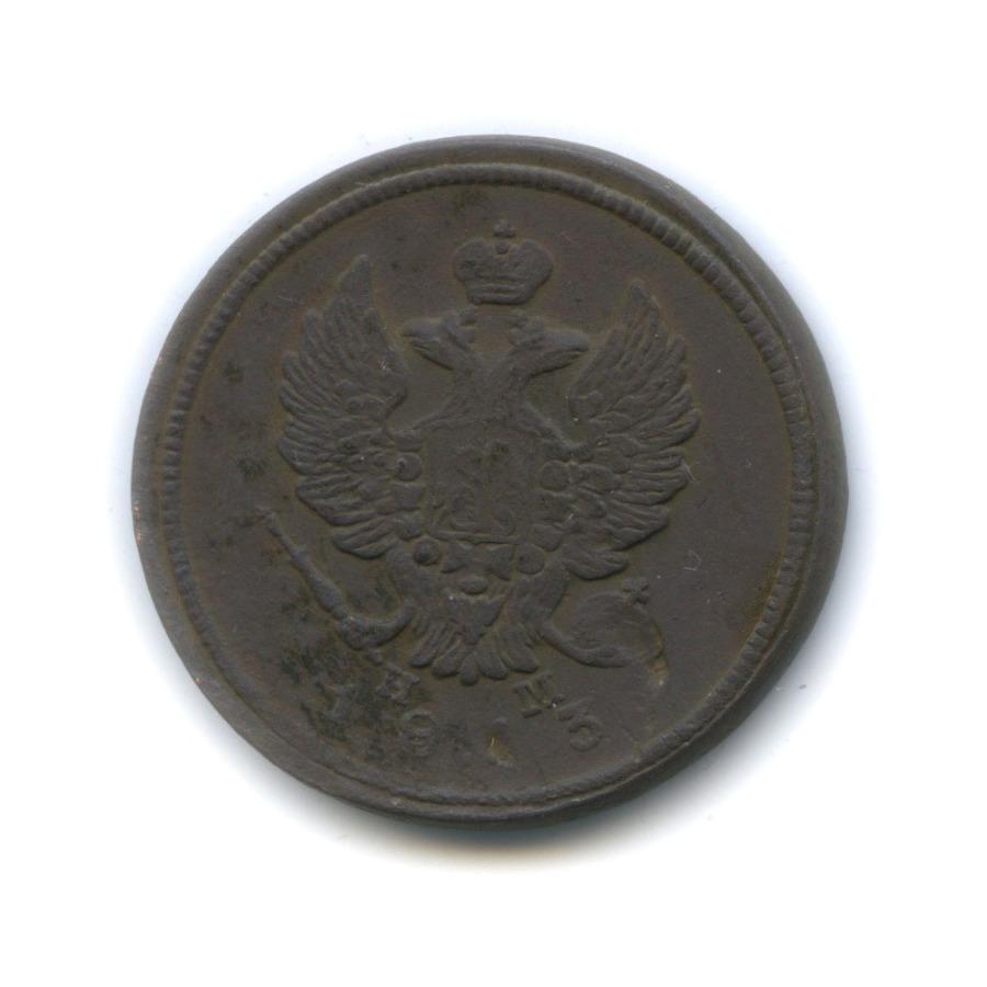2 копейки (толстая заготовка) 1813 года ЕМ НМ (Российская Империя)