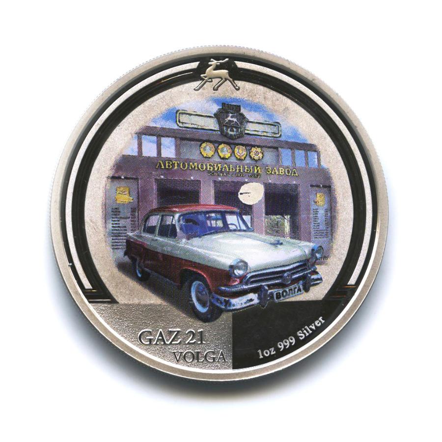2 доллара - Автомобили ГАЗ - ГАЗ-21 «Волга», Остров Ниуэ, вцвете (без капсулы, незначительные потертости, серебро 999 пробы) 2008 года