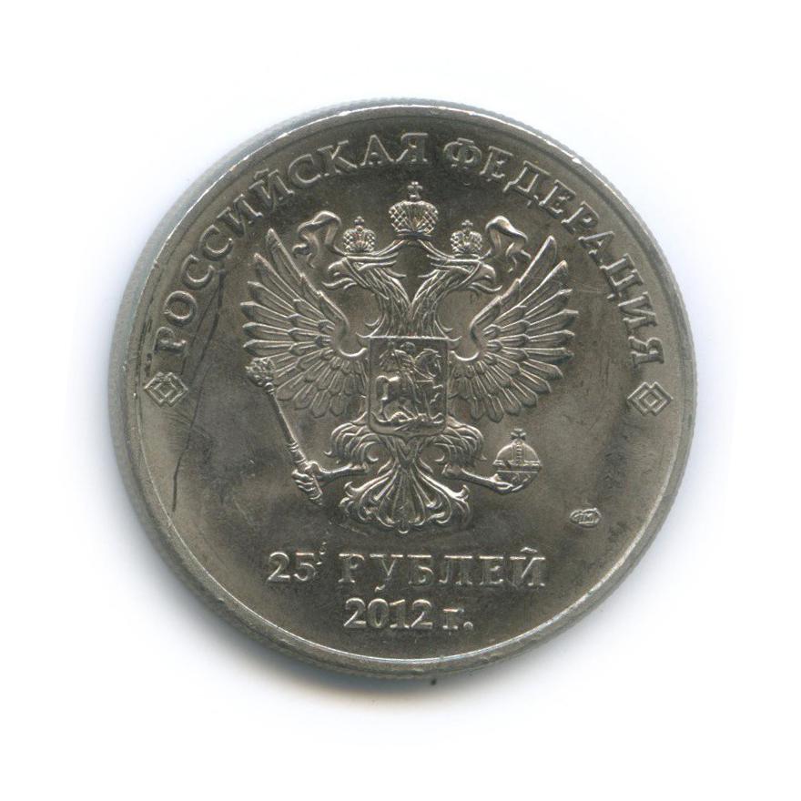 25 рублей — XXII зимние Олимпийские Игры иXIзимние Паралимпийские Игры, Сочи 2014 - Талисманы 2012 года (Россия)