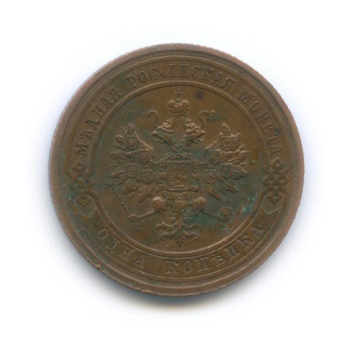1 копейка 1914 года (Российская Империя)