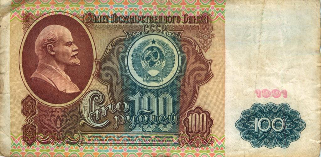 100 рублей 1991 года (СССР)