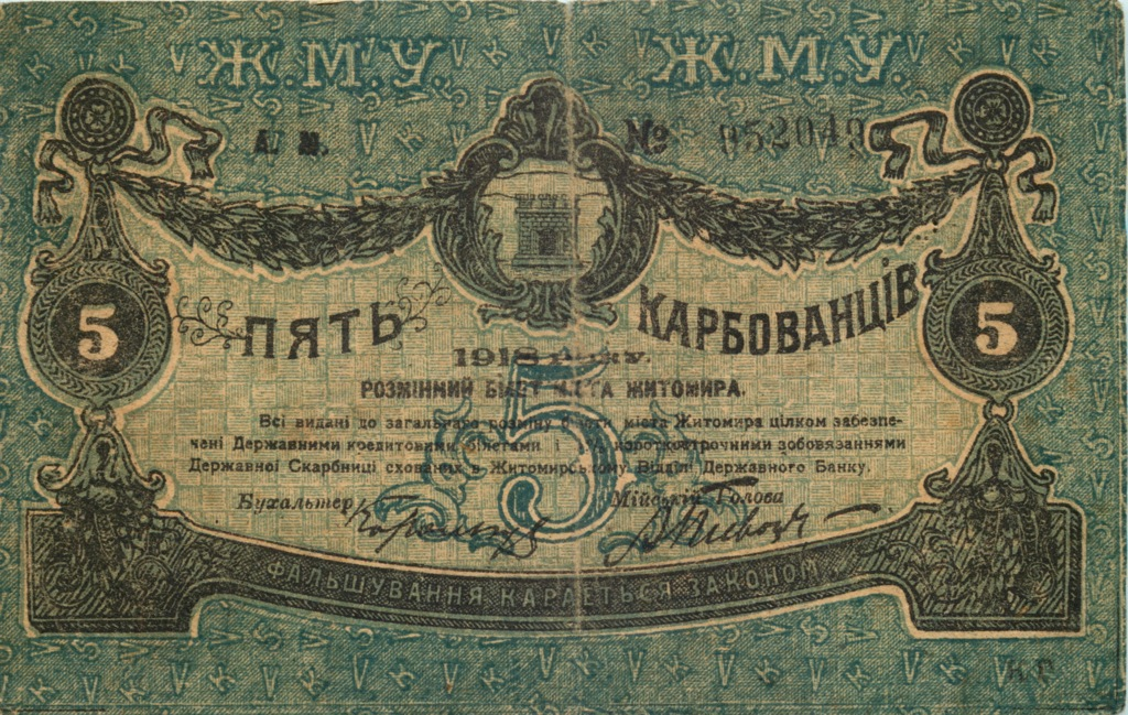 5 карбованцев 1918 года (Украина)