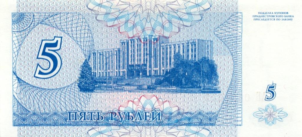 5 рублей (купон), Приднестровье 1994 года