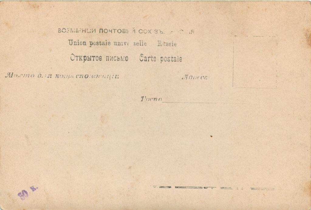 Открытое письмо «Священная обитель» (Российская Империя)