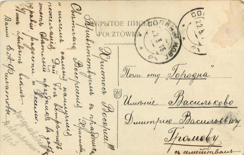 Открытое письмо «Яблоко раздора» (Российская Империя)