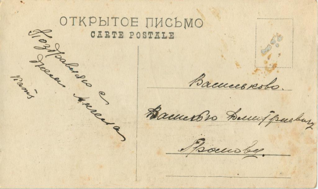 Открытое письмо «Месяц цветов илюбви» (Российская Империя)
