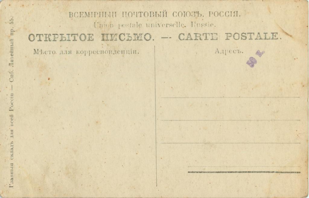 Открытое письмо «Признание влюбви» (Российская Империя)