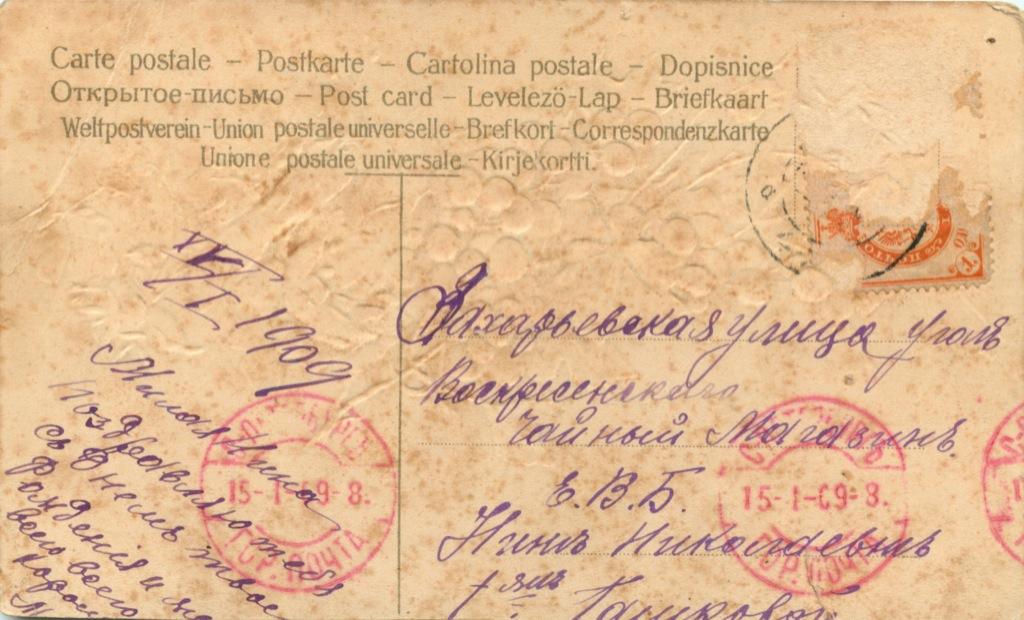 Открытое письмо 1909 года (Российская Империя)