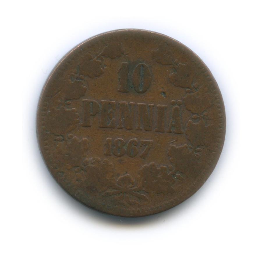 10 пенни 1867 года (Российская Империя)