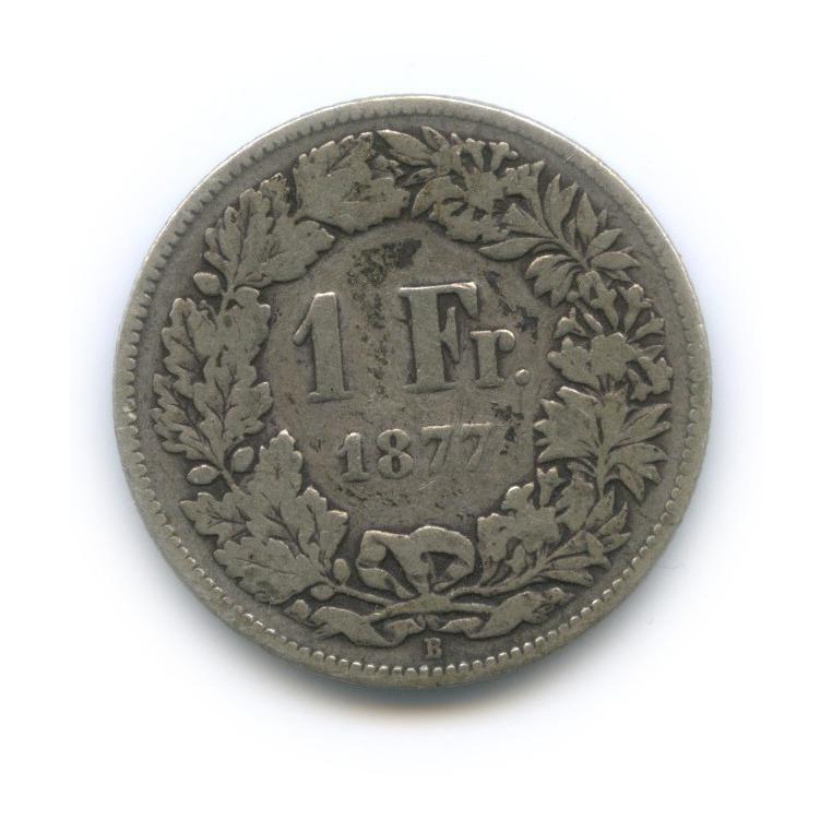 1 франк 1877 года (Швейцария)