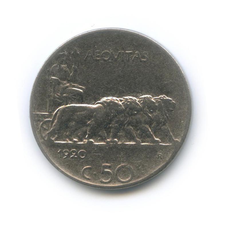 50 чентезимо 1920 года (Италия)