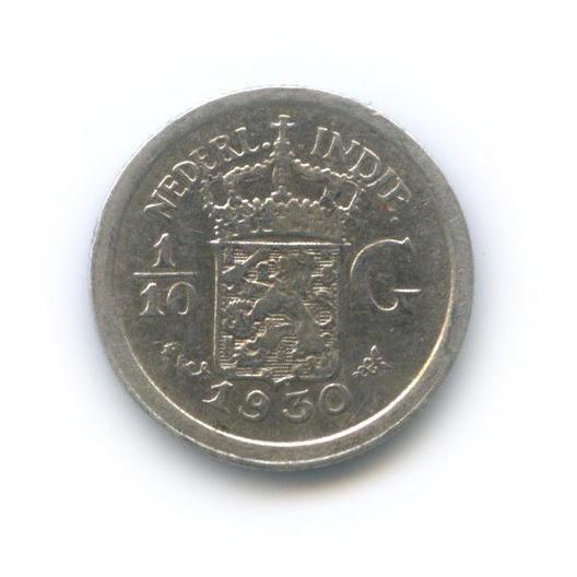 1/10 гульдена - Нидерландская Индия 1930 года