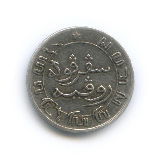 1/10 гульдена - Нидерландская Индия 1857 года