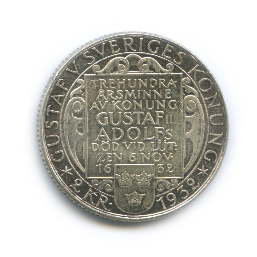 2 кроны — 300 лет содня смерти Густава IIАдольфа 1932 года (Швеция)
