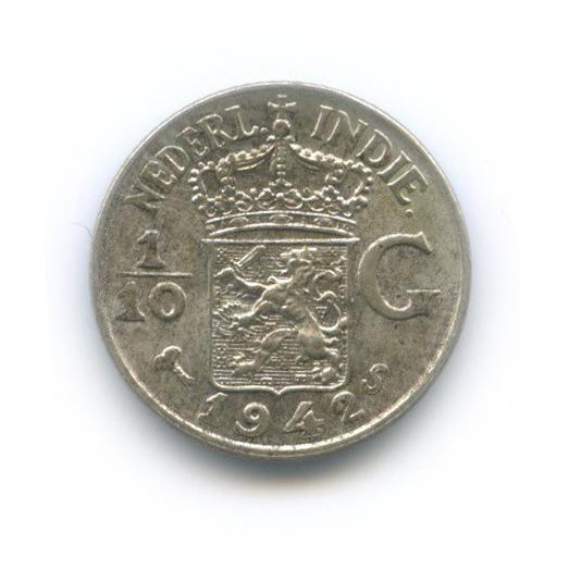 1/10 гульдена - Нидерландская Индия 1942 года