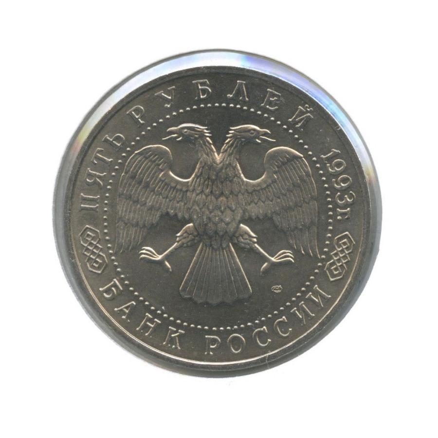5 рублей — Троице-Сергиева лавра вгороде Сергиев Посад (в холдере) 1993 года (Россия)