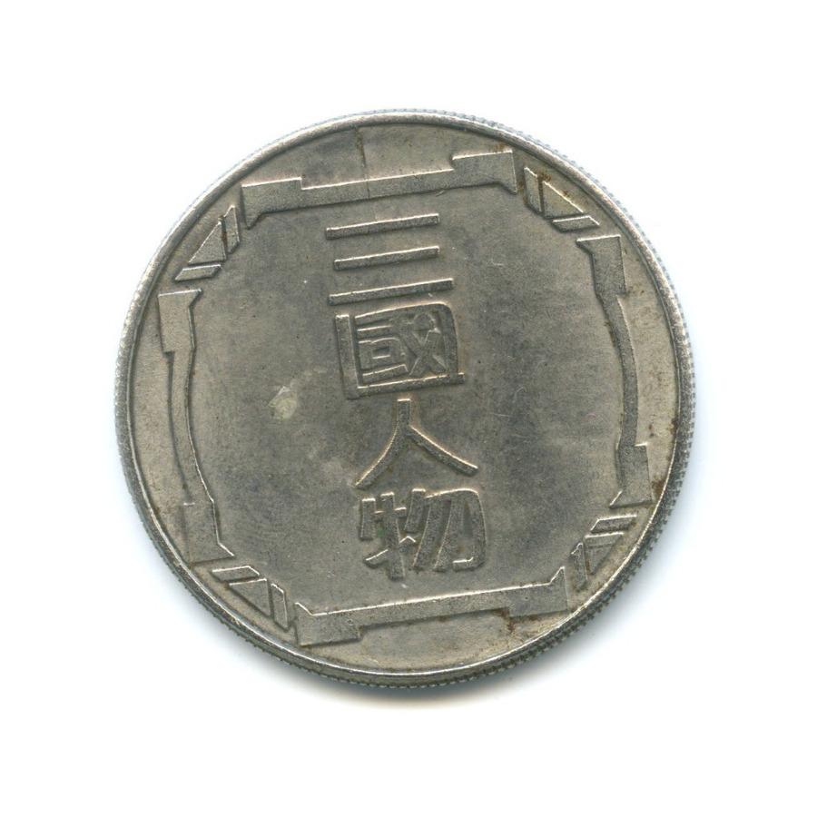 Жетон (Китай)