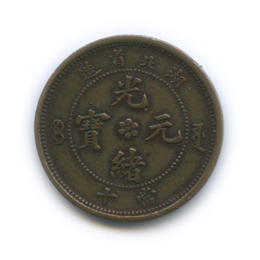 10 кэш, провинция Ху-Пех 1897-1913 (Китай)