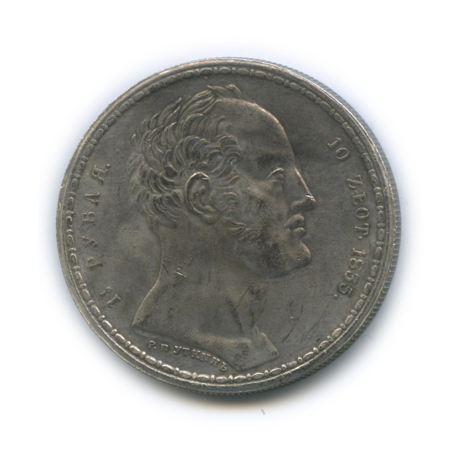 Жетон «1 рубль 1835 - Семейный рубль, Российская Империя» (копия)