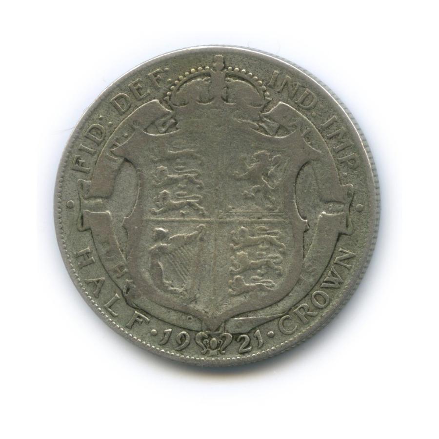 ½ кроны 1921 года (Великобритания)