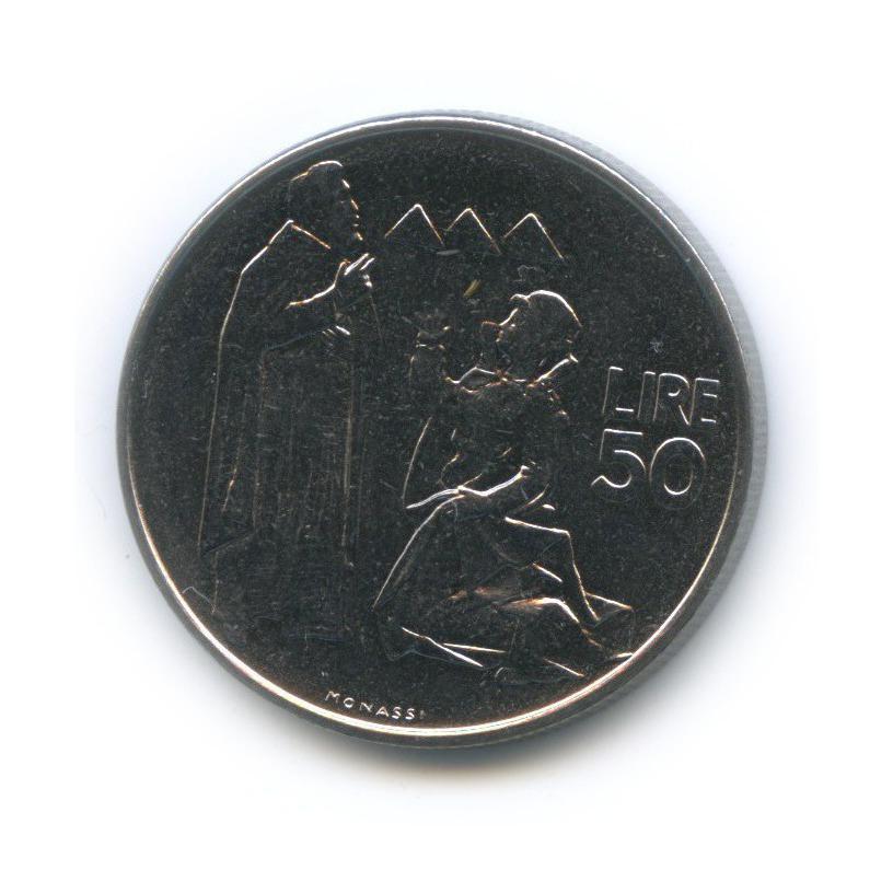 50 лир 1972 года (Сан-Марино)