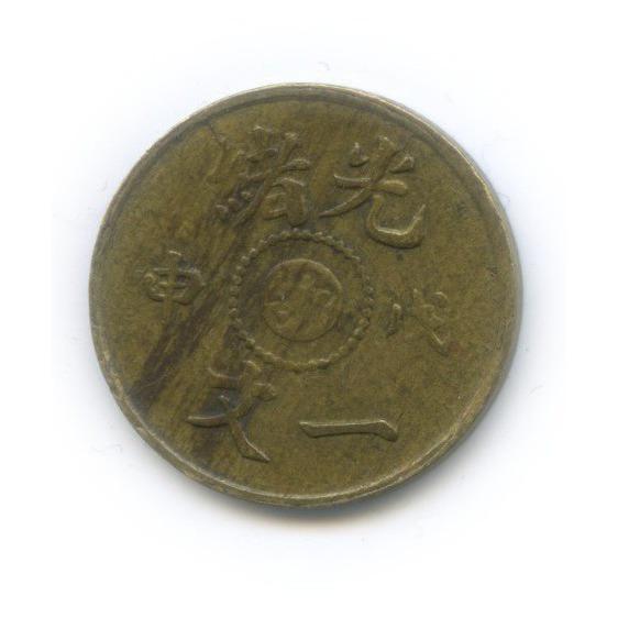 1 кэш, Гуансюй 1908 года (Китай)