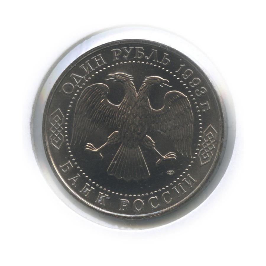 1 рубль — 250 лет содня рождения Гаврилы Романовича Державина (в холдере) 1993 года (Россия)