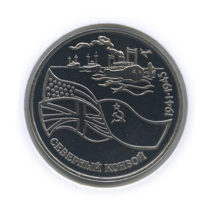 3 рубля — Северный конвой. 1941-1945 гг (в холдере) 1992 года (Россия)