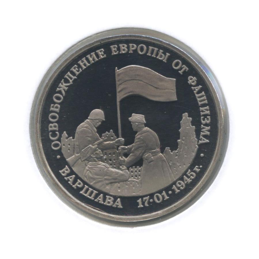 3 рубля — Освобождение Европы отфашизма. Варшава (в холдере) 1995 года (Россия)