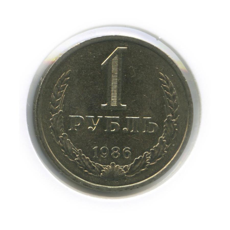 1 рубль (в холдере) 1986 года (СССР)