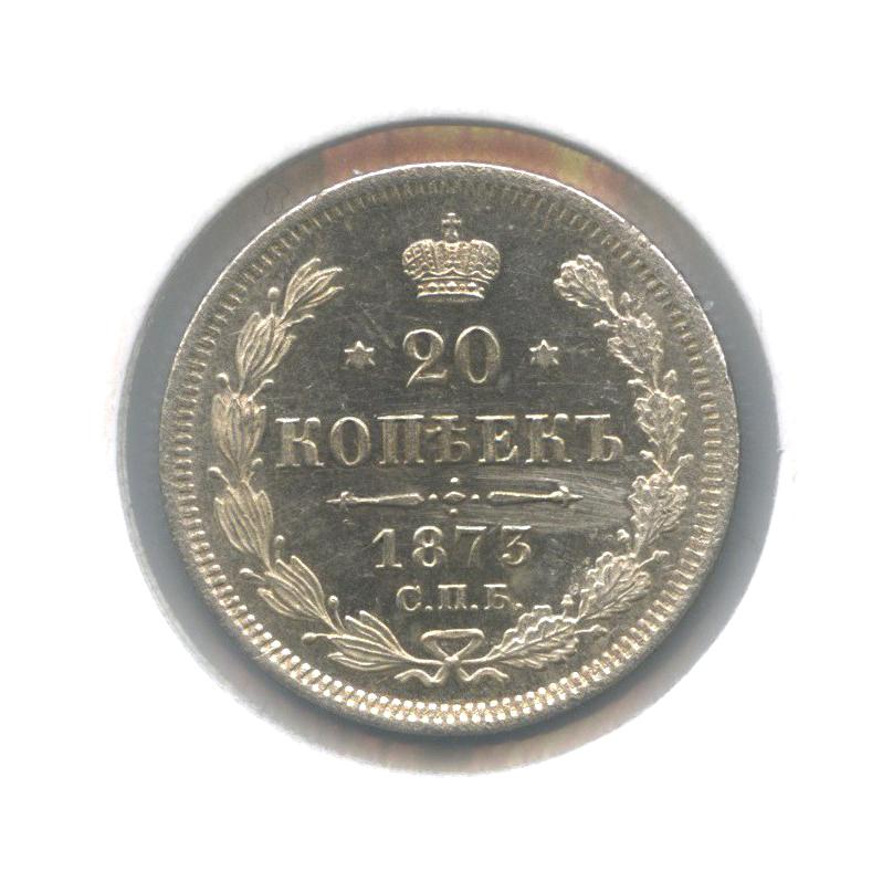 20 копеек (в холдере) 1873 года СПБ HI (Российская Империя)