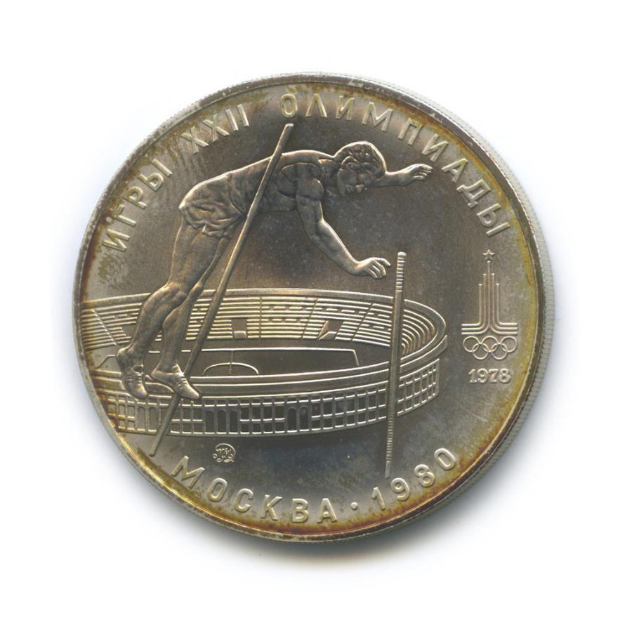 10 рублей — XXII летние Олимпийские Игры, Москва 1980 - Прыжки сшестом 1978 года ММД (СССР)