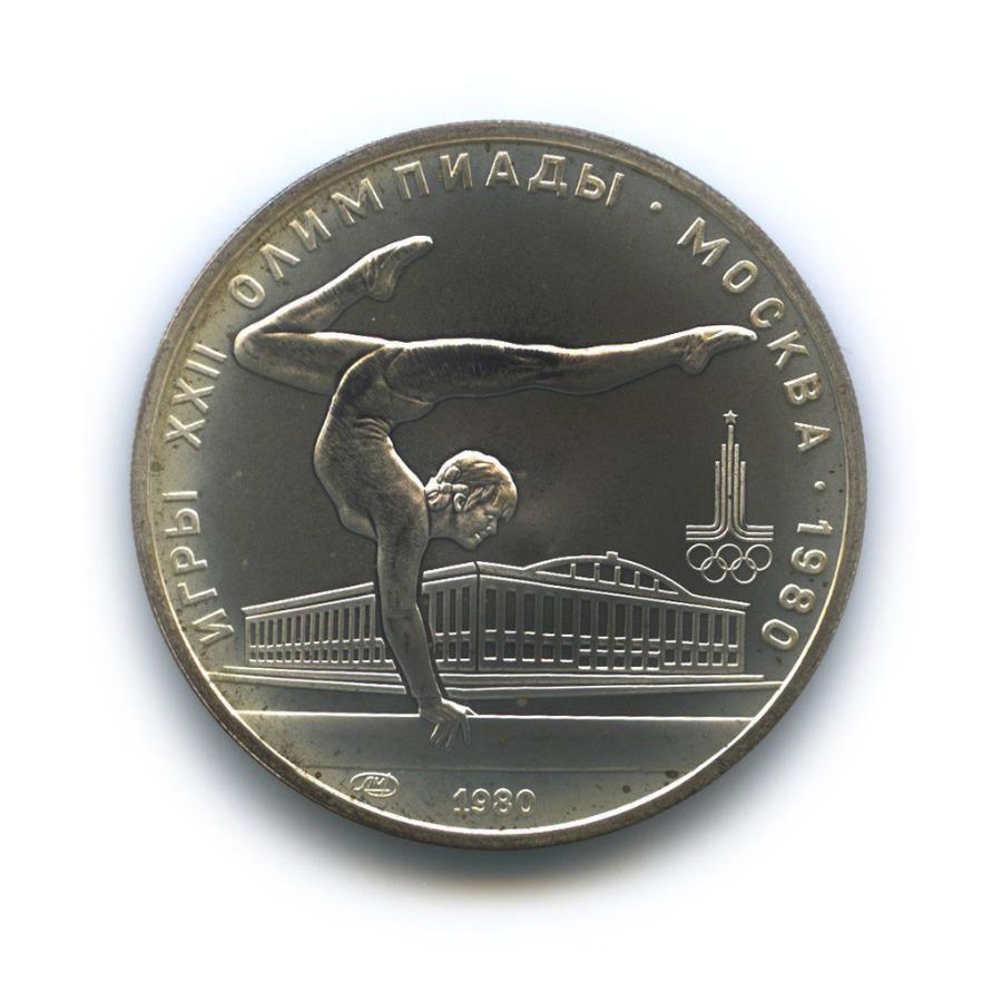5 рублей — XXII летние Олимпийские Игры, Москва 1980 - Гимнастика 1980 года ЛМД (СССР)