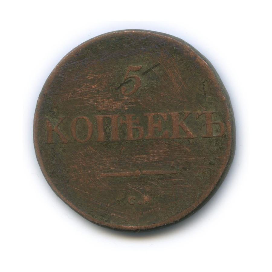 5 копеек 1832 года СМ (Российская Империя)