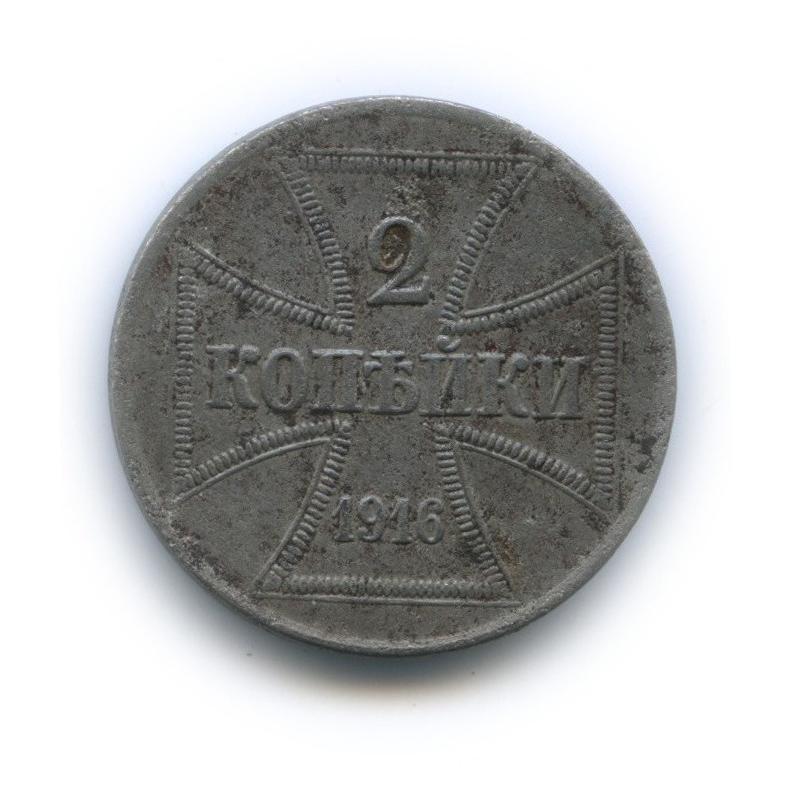 2 копейки (оккупация) 1916 года А (Германия)