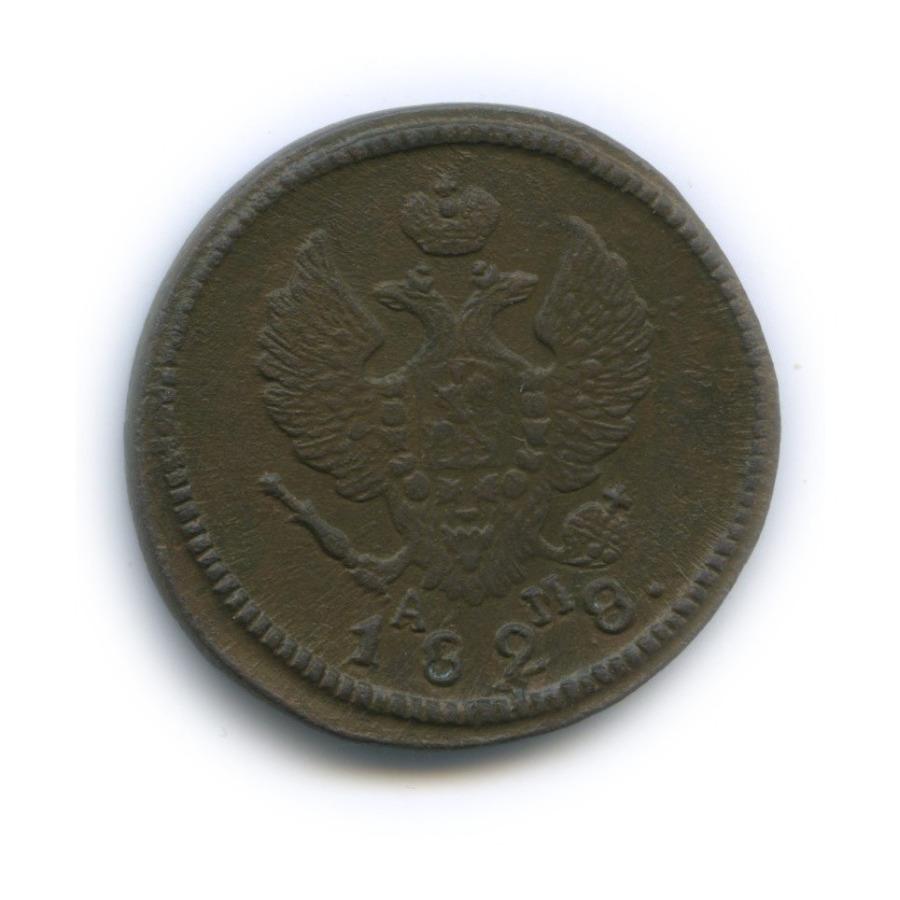 2 копейки 1828 года КМ АМ (Российская Империя)