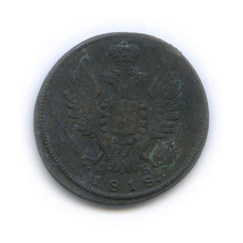 1 копейка 1818 года КМ ДБ (Российская Империя)
