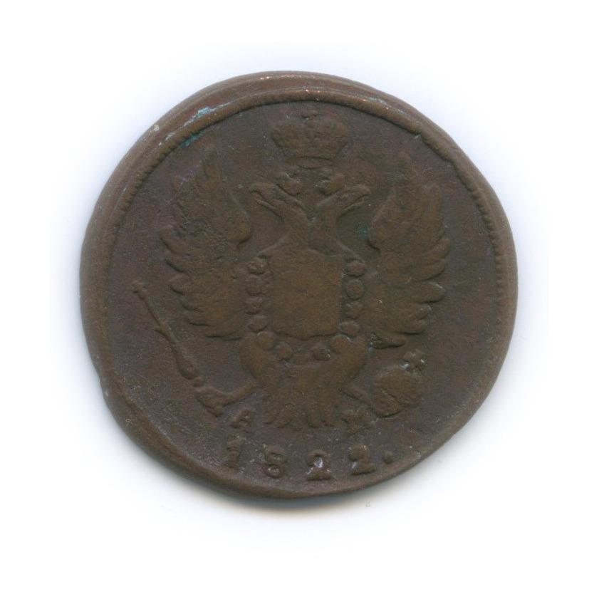 1 копейка 1822 года КМ АМ (Российская Империя)